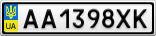 Номерной знак - AA1398XK