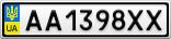 Номерной знак - AA1398XX