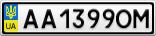 Номерной знак - AA1399OM