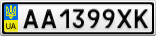 Номерной знак - AA1399XK