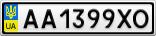 Номерной знак - AA1399XO