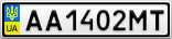 Номерной знак - AA1402MT