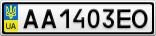 Номерной знак - AA1403EO