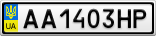 Номерной знак - AA1403HP