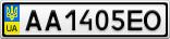 Номерной знак - AA1405EO