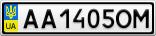 Номерной знак - AA1405OM
