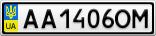 Номерной знак - AA1406OM