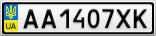 Номерной знак - AA1407XK