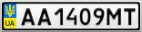 Номерной знак - AA1409MT