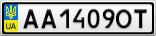 Номерной знак - AA1409OT