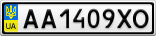 Номерной знак - AA1409XO