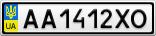Номерной знак - AA1412XO