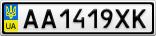 Номерной знак - AA1419XK