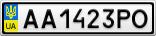 Номерной знак - AA1423PO