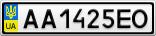 Номерной знак - AA1425EO