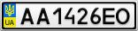 Номерной знак - AA1426EO