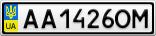 Номерной знак - AA1426OM