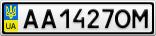 Номерной знак - AA1427OM