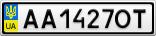 Номерной знак - AA1427OT