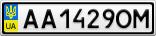 Номерной знак - AA1429OM