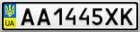 Номерной знак - AA1445XK