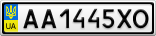 Номерной знак - AA1445XO