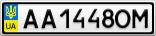 Номерной знак - AA1448OM