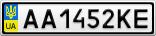 Номерной знак - AA1452KE