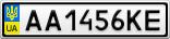 Номерной знак - AA1456KE
