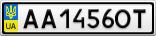 Номерной знак - AA1456OT