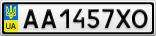 Номерной знак - AA1457XO