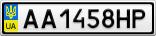 Номерной знак - AA1458HP