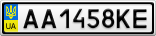 Номерной знак - AA1458KE