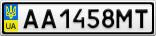 Номерной знак - AA1458MT