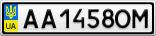 Номерной знак - AA1458OM