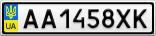 Номерной знак - AA1458XK