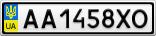 Номерной знак - AA1458XO