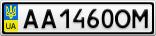 Номерной знак - AA1460OM