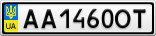 Номерной знак - AA1460OT