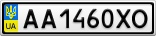Номерной знак - AA1460XO