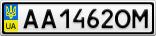 Номерной знак - AA1462OM