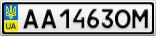 Номерной знак - AA1463OM