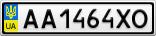 Номерной знак - AA1464XO