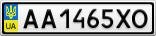 Номерной знак - AA1465XO