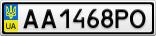 Номерной знак - AA1468PO