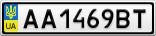 Номерной знак - AA1469BT