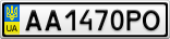 Номерной знак - AA1470PO