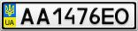 Номерной знак - AA1476EO