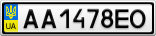 Номерной знак - AA1478EO
