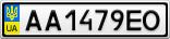 Номерной знак - AA1479EO